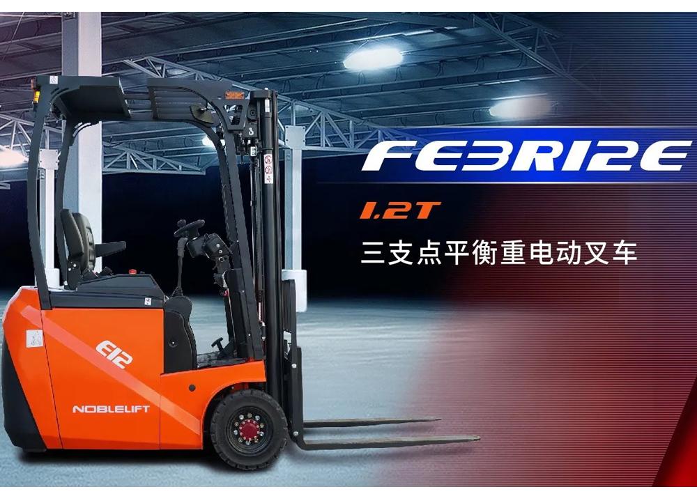 FE3R12E/1.2T三支点平衡重电动叉车