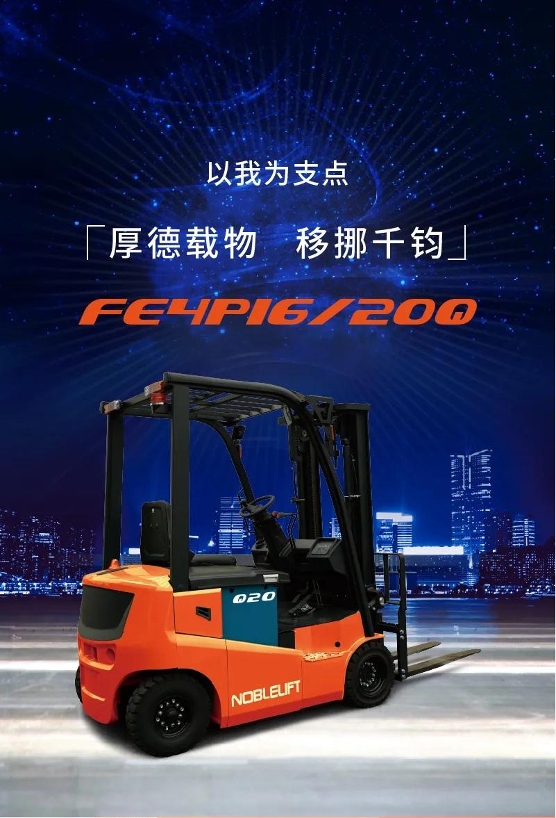 FE4P16四支点平衡重电动叉车
